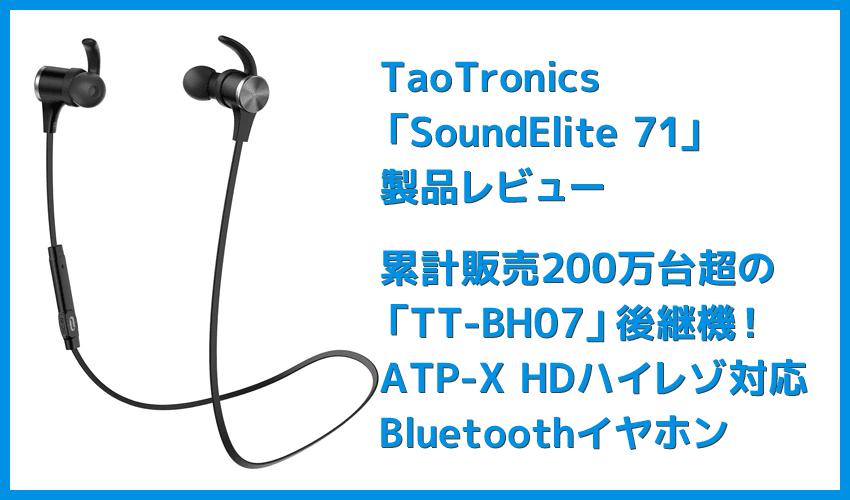 【TaoTronics SoundElite 71レビュー】ベストセラーTT-BH07後継機!APT-X HDハイレゾ対応&18時間再生可能なタオトロニクスのBluetoothワイヤレスイヤホン