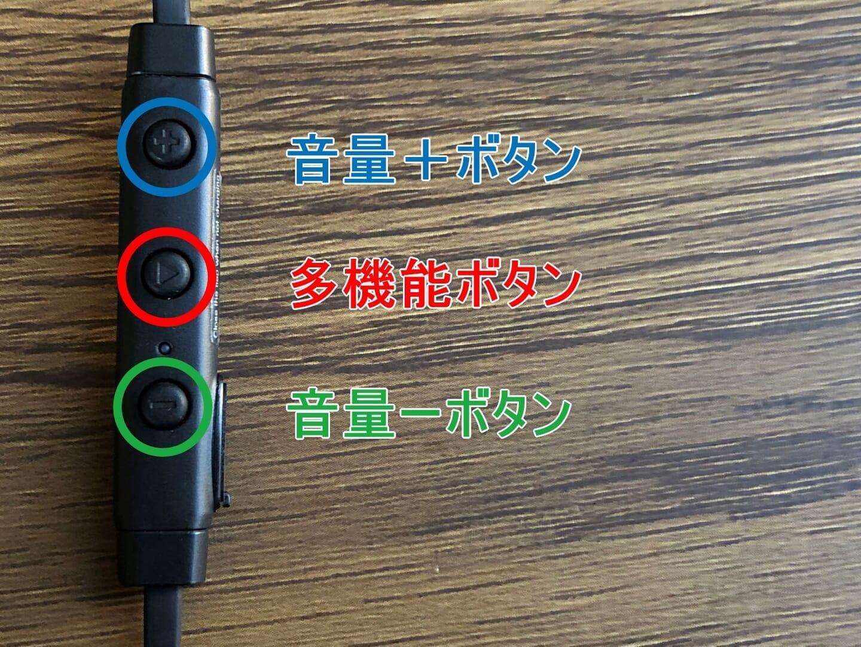 おすすめBluetoothイヤホンTaoTronics「SoundElite 71」レビュー|使ってみて感じたこと:ボタンの操作方法は、非常に直感的な操作しかないので迷わず使えると思います。