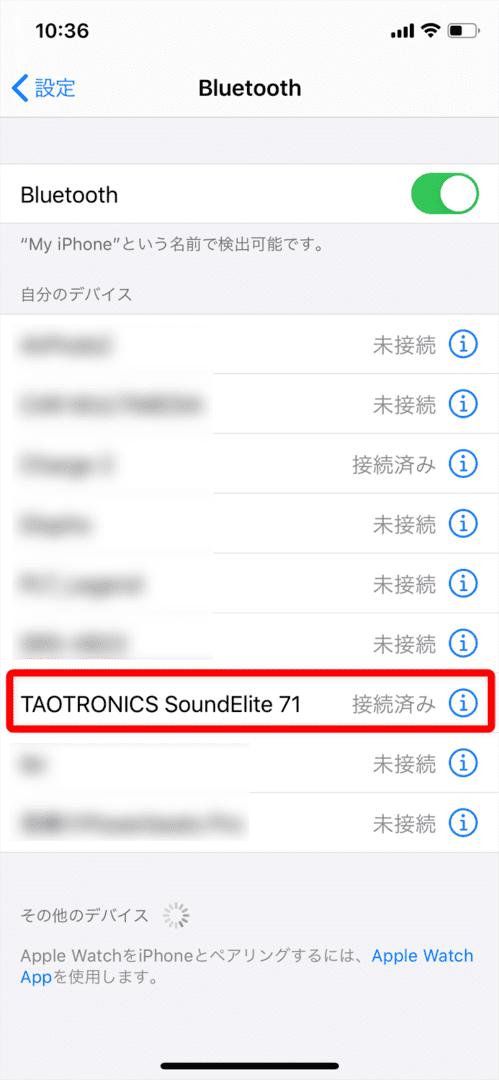 おすすめBluetoothイヤホンTaoTronics「SoundElite 71」レビュー|ペアリング方法:「ピポッ」と音が鳴って、スマホのBluetooth登録デバイス一覧に「TAOTRONICS SoundElite 71」が「接続済み」と表示されていればペアリング完了になります。