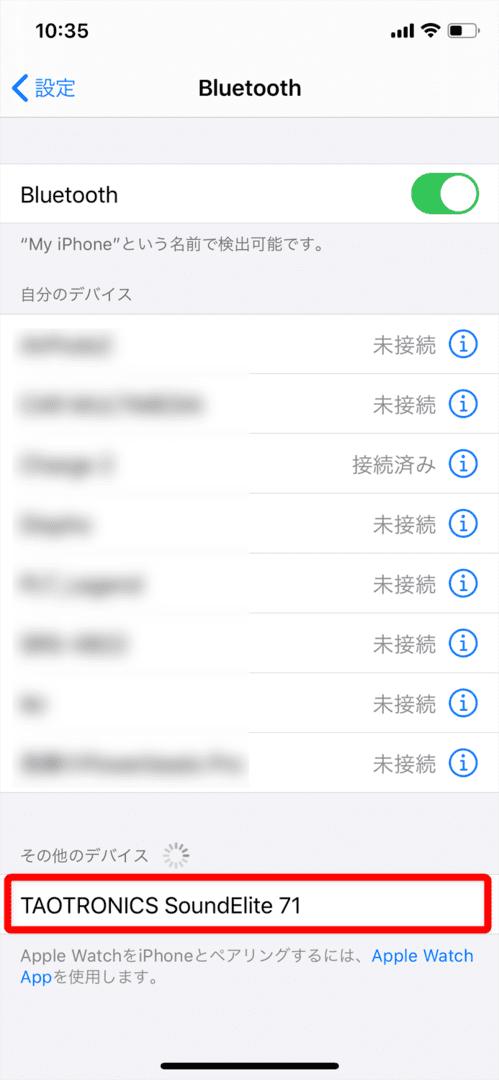 おすすめBluetoothイヤホンTaoTronics「SoundElite 71」レビュー|ペアリング方法:スマホのBluetooth設定画面(「設定アプリ」→「Bluetooth」)に「TAOTRONICS SoundElite 71」と表示されるのでタップしましょう。