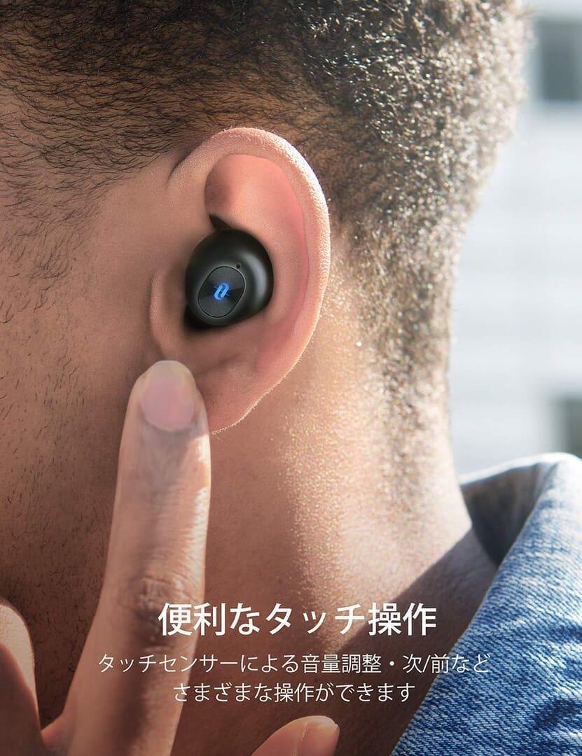 【TaoTronics SoundLiberty77(TT-BH077)レビュー】音の遅延ほぼゼロの超安定Bluetooth接続!完全防水&超小型も魅力のタオトロニクス・完全ワイヤレスイヤホン|優れているポイント:感度良好なタッチセンサーボタン