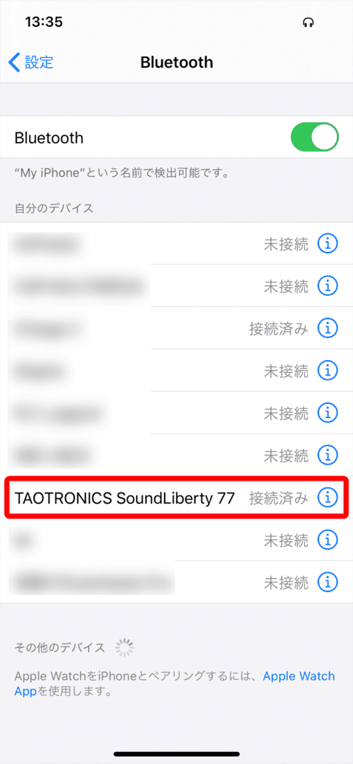 【TaoTronics SoundLiberty77(TT-BH077)レビュー】音の遅延ほぼゼロの超安定Bluetooth接続!完全防水&超小型も魅力のタオトロニクス・完全ワイヤレスイヤホン|ペアリング方法:「Bluetooth connected」と音声ガイダンスが入って、スマホのBluetooth登録デバイス一覧に「TAOTRONICS SoundLiberty 77」が「接続済み」と表示されていればペアリング完了です。