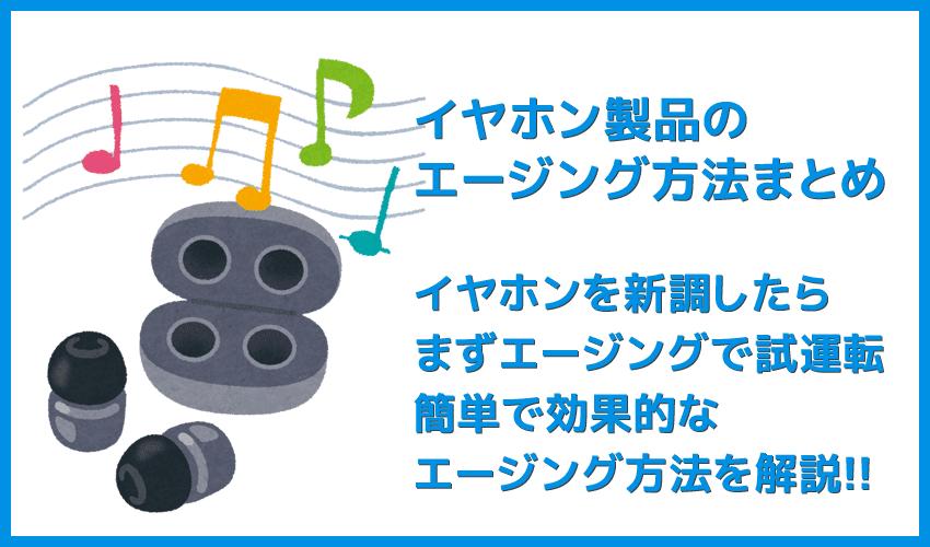 【🎧イヤホン・エージング方法まとめ】買ったらまず音慣らし!効果的なエージングのやり方|ホワイトノイズ音源・アプリなどを用いてイヤホン磨き