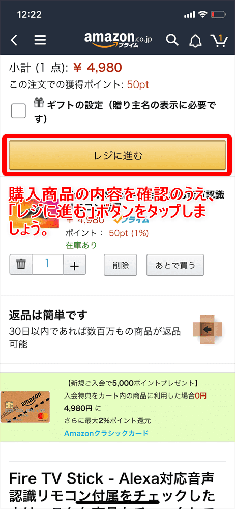 【Amazonギフト券の使い方まとめ】最大2.5%もお得に買物できるAmazonギフト券の使用方法を解説 有効期限や残高確認方法もご紹介 使用方法の解説:ギフト券の使用方法:ショッピングカートのページが表示されたら、購入する商品の内容を確認のうえ「レジに進む」ボタンをタップしましょう。