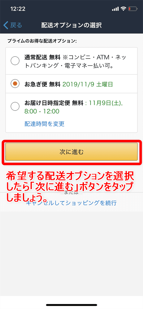 【Amazonギフト券の使い方まとめ】最大2.5%もお得に買物できるAmazonギフト券の使用方法を解説|有効期限や残高確認方法もご紹介|使用方法の解説:ギフト券の使用方法:続いて配送オプションを選択しましょう。 選択したら「次に進む」ボタンをタップしましょう。