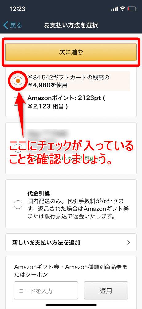 【Amazonギフト券の使い方まとめ】最大2.5%もお得に買物できるAmazonギフト券の使用方法を解説|有効期限や残高確認方法もご紹介|使用方法の解説:ギフト券の使用方法:支払い方法一覧の最上部に「¥XXXXXギフトカードの残高の¥XXXXを使用」と書かれた選択肢がありますね。 これがAmazonギフト券で支払う項目になります。 この選択肢を選択して「次に進む」ボタンをタップしましょう。