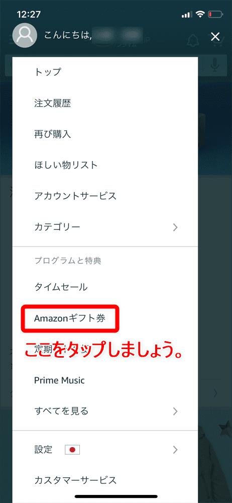 【Amazonギフト券の使い方まとめ】最大2.5%もお得に買物できるAmazonギフト券の使用方法を解説 有効期限や残高確認方法もご紹介 使用方法の解説:ギフト券残高の確認方法:メニューにある「Amazonギフト券」と書かれた項目をタップしましょう。