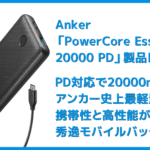 【Anker PowerCore Essential 20000 PDレビュー】USB Type-C搭載&大容量20000mAhはアンカー史上最軽量!PD急速充電にも対応したモバイルバッテリー