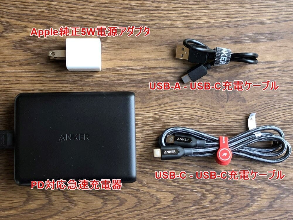 【Anker PowerCore Essential 20000 PDレビュー】USB Type-C搭載&大容量20000mAhはアンカー史上最軽量!PD急速充電にも対応したモバイルバッテリー|付属品:PD対応急速充電器を用意すれば、バッテリー本体も急速充電できます