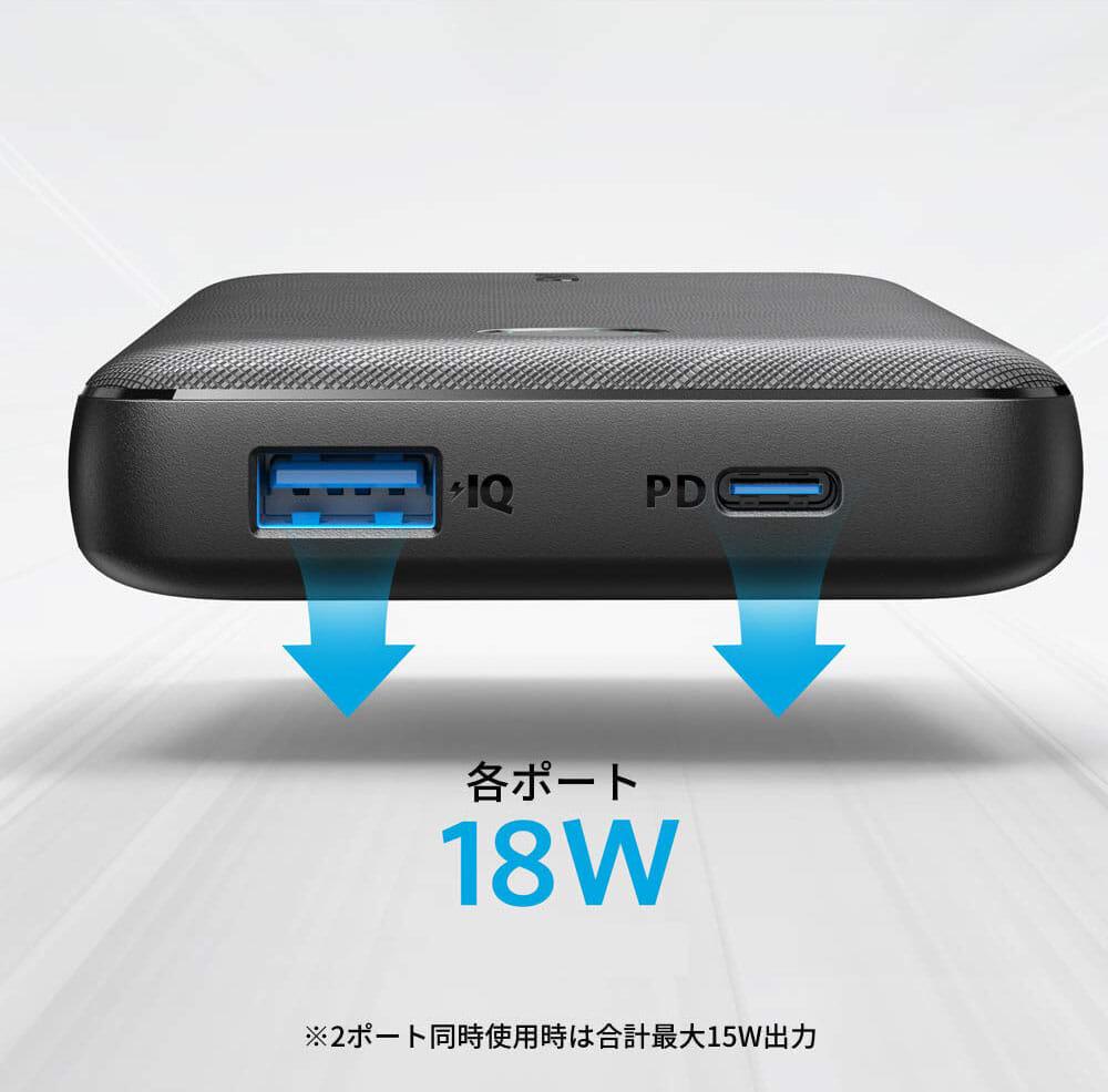 【Anker PowerCore Essential 20000 PDレビュー】USB Type-C搭載&大容量20000mAhはアンカー史上最軽量!PD急速充電にも対応したモバイルバッテリー|優れているポイント:PD対応USB-Cポート搭載で急速充電が可能