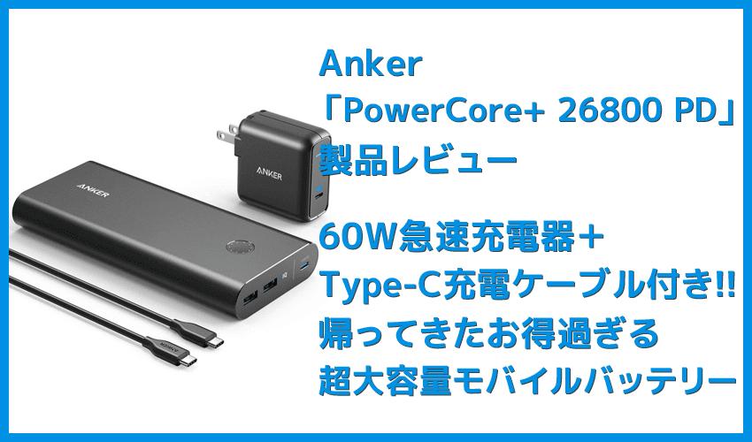 【Anker PowerCore+ 26800 PDレビュー】60W急速充電器+Type-C充電ケーブル+バッテリーで1万円!PD対応USB-C搭載おすすめ大容量モバイルバッテリー