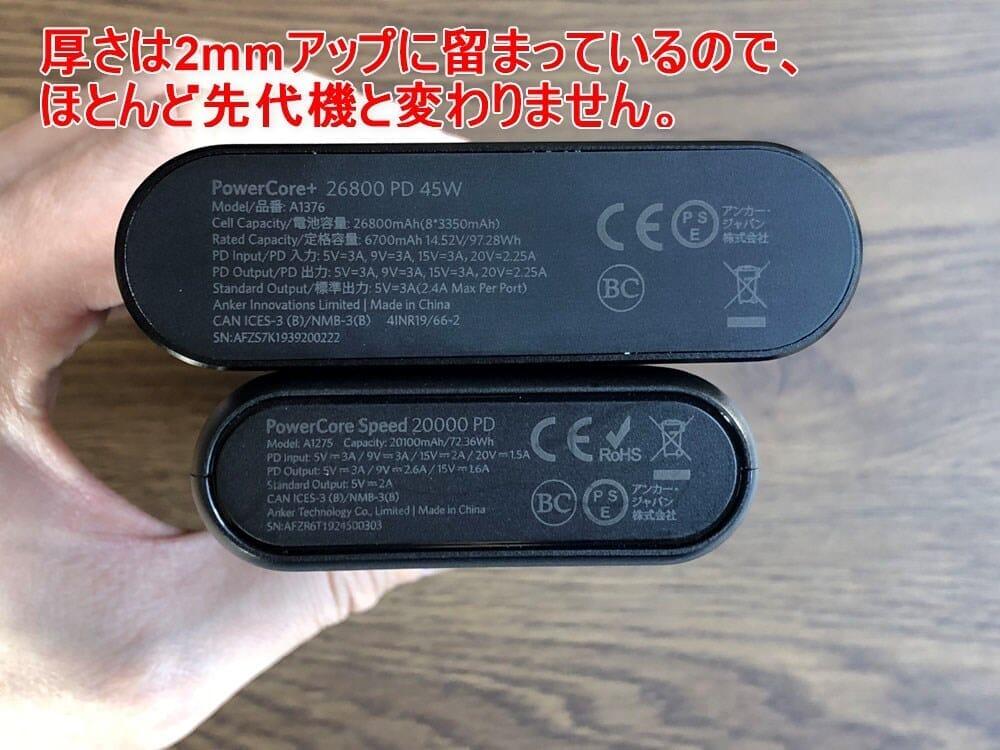 【Anker PowerCore+ 26800 PDレビュー】60W急速充電器+Type-C充電ケーブル+バッテリーで1万円!PD対応USB-C搭載おすすめ大容量モバイルバッテリー 外観:一方厚みは2mmアップに留まり、見た目もさほど変わりません。