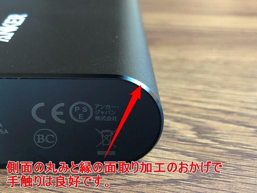 【Anker PowerCore+ 26800 PDレビュー】60W急速充電器+Type-C充電ケーブル+バッテリーで1万円!PD対応USB-C搭載おすすめ大容量モバイルバッテリー 外観:ただ重量感の割に持ちやすく感じるのは、本体の丸みがかったフォルムのおかげ。 角張った部分の面取り加工なども含めて、実用シーンをよく考えて設計されたアイテムだと感じさせられます。