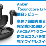 【Anker Soundcore Life P2レビュー】五千円で本体7時間再生・完全防水・AAC&APT-X・通話ノイキャン!!超高性能&高コスパBluetooth完全ワイヤレスイヤホン