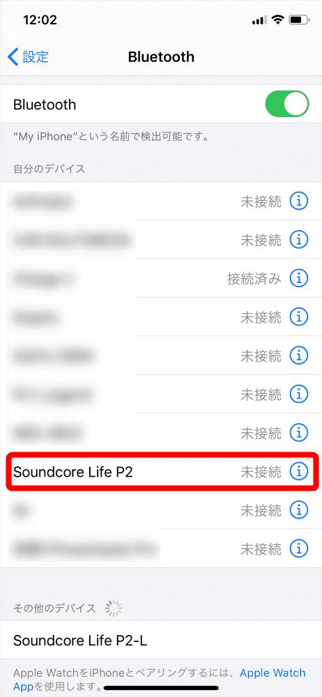 【Anker Soundcore Life P2レビュー】五千円で本体7時間再生・完全防水・AAC&APT-X・通話ノイキャン!!超高性能&高コスパBluetooth完全ワイヤレスイヤホン|ペアリング方法:「ピロリッ」と音が鳴って、スマホのBluetooth登録デバイス一覧に「Soundcore Life P2」が「接続済み」と表示されていればペアリング完了です。