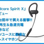 【Anker Soundcore Spirit Xレビュー】18時間再生&急速充電で完全防水!スポーツに最適なイヤーフック搭載おすすめワイヤレスイヤホン|二千円台前半は衝撃!!