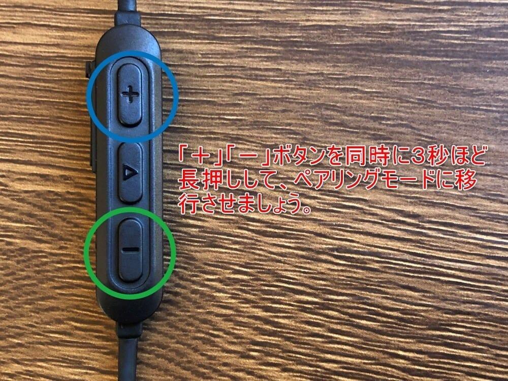 【Anker Soundcore Spirit Xレビュー】18時間再生&急速充電で完全防水!スポーツに最適なイヤーフック搭載おすすめワイヤレスイヤホン|二千円台前半は衝撃!!|マルチペアリング登録方法:イヤホン本体の電源が入った状態で「+」「-」ボタンを3秒ほど長押ししましょう。