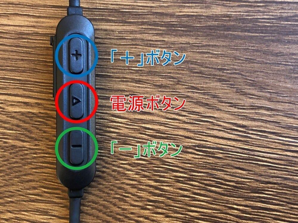 【Anker Soundcore Spirit Xレビュー】18時間再生&急速充電で完全防水!スポーツに最適なイヤーフック搭載おすすめワイヤレスイヤホン|二千円台前半は衝撃!!|使ってみて感じたこと:リモコンの各ボタン名称