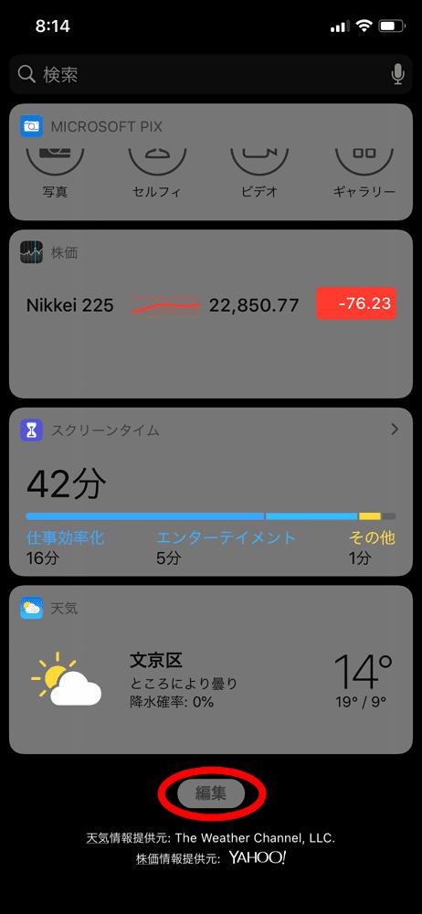 【Anker Soundcore Spirit Xレビュー】18時間再生&急速充電で完全防水!スポーツに最適なイヤーフック搭載おすすめワイヤレスイヤホン|二千円台前半は衝撃!!|使ってみて感じたこと:イヤホン本体のバッテリー残量の確認方法。まず「Soundcore Spirit X」をiPhoneに接続させましょう。 接続したらホーム画面から左フリックでウィジェット画面を表示させて、下にある「編集」と書かれたボタンをタップします。