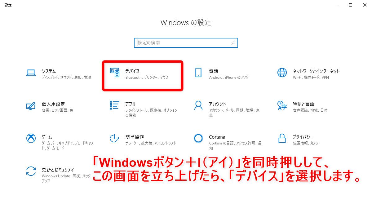 【Anker Soundcore Spirit Xレビュー】18時間再生&急速充電で完全防水!スポーツに最適なイヤーフック搭載おすすめワイヤレスイヤホン|二千円台前半は衝撃!!|マルチペアリング方法:まず「Windowsボタン+I(アイ)」でWindowsの設定を開いて、「デバイス」を選択します。