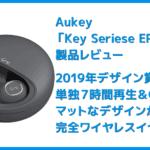 【Aukey BluetoothイヤホンEP-T10レビュー】2019年デザインアワード受賞!単独7時間再生&Qiワイヤレス充電対応のオーキー製完全ワイヤレスイヤホン