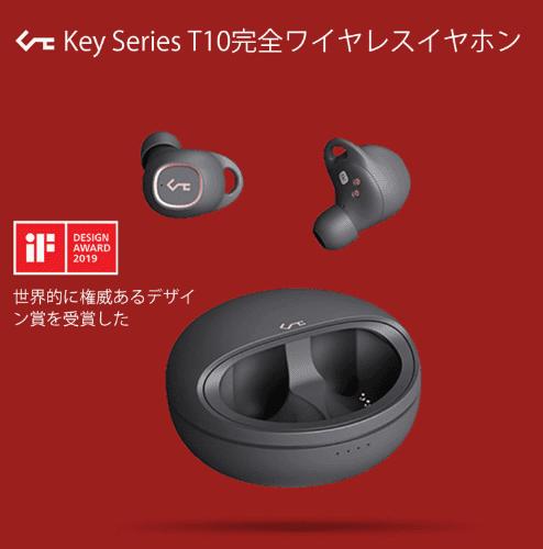 【Aukey BluetoothイヤホンEP-T10レビュー】2019年デザインアワード受賞!単独7時間再生&Qiワイヤレス充電対応のオーキー製完全ワイヤレスイヤホン|優れているポイント:ドイツの権威あるデザインアワード受賞の独特なデザイン