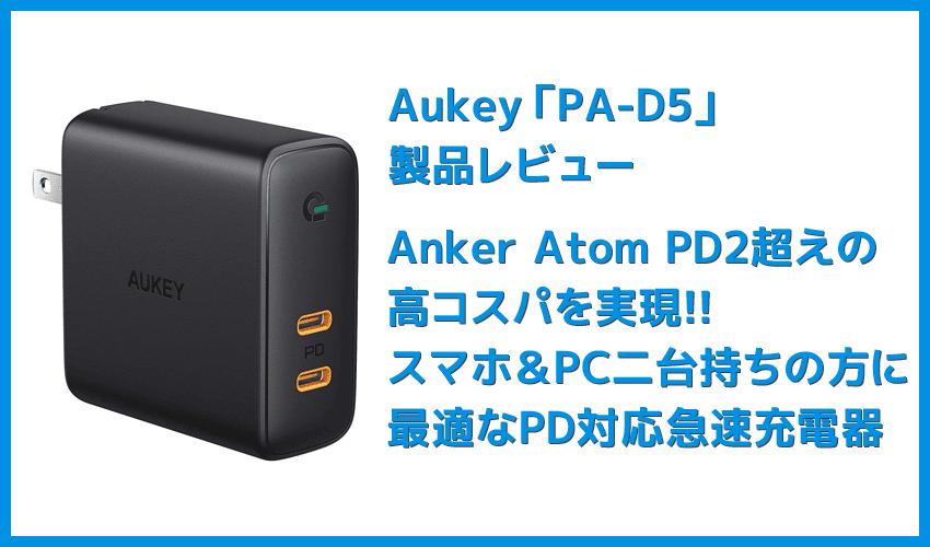 【Aukey PD対応急速充電器PA-D5レビュー】Anker Atom PD2より高コスパ!スマホ&PC二台持ちの方に最適なPD対応USB-Cポートを二つ搭載した急速充電器