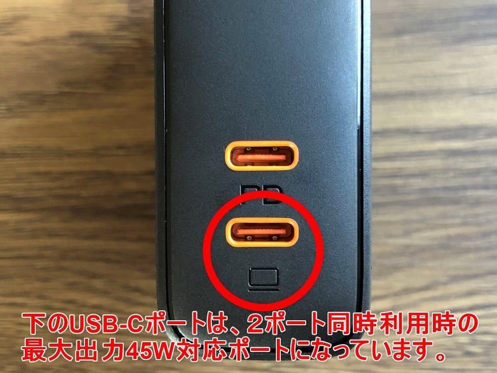 【Aukey PD対応急速充電器PA-D5レビュー】Anker Atom PD2より高コスパ!スマホ&PC二台持ちの方に最適なPD対応USB-Cポートを二つ搭載した急速充電器|外観:ポート下部にパソコンマーク?が刻印されていますが、これは下のUSB-Cポートが2ポート同時充電時の最高出力45W対応ポートのためです。