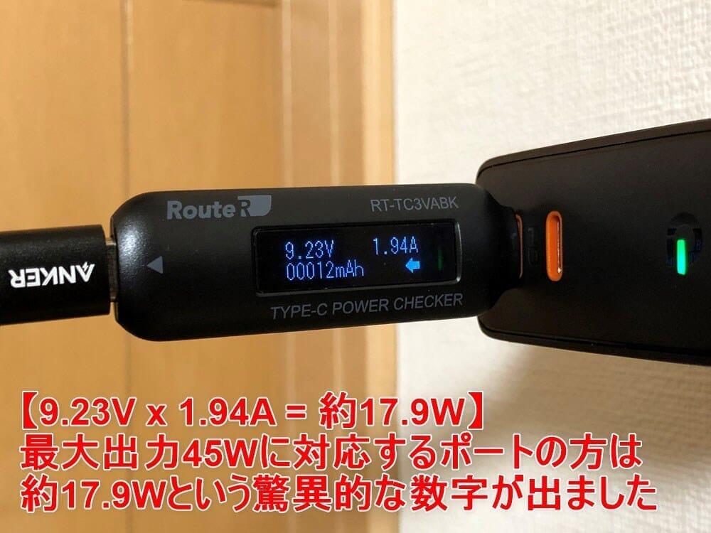 【Aukey PD対応急速充電器PA-D5レビュー】Anker Atom PD2より高コスパ!スマホ&PC二台持ちの方に最適なPD対応USB-Cポートを二つ搭載した急速充電器|使ってみて感じたこと:ちなみに2台同時充電時に最大45Wの高出力に対応している下側のUSB-Cポートの数値は、上の画像の通りでさらに理論値ギリギリの数字がはじき出されました。