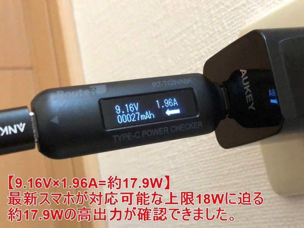 【Aukey PA-Y19レビュー】Ankerを上回るサイズと使い勝手!PD対応USB-Cポート搭載でスマホ・ノートPCを急速充電できる世界一コンパクトな急速充電器|使ってみて感じたこと:急速充電性能の検証結果