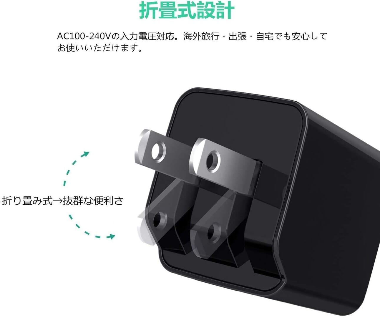 【Aukey PA-Y19レビュー】Ankerを上回るサイズと使い勝手!PD対応USB-Cポート搭載でスマホ・ノートPCを急速充電できる世界一コンパクトな急速充電器|優れているポイント:折り畳み式プラグ採用でさらに省サイズ化!