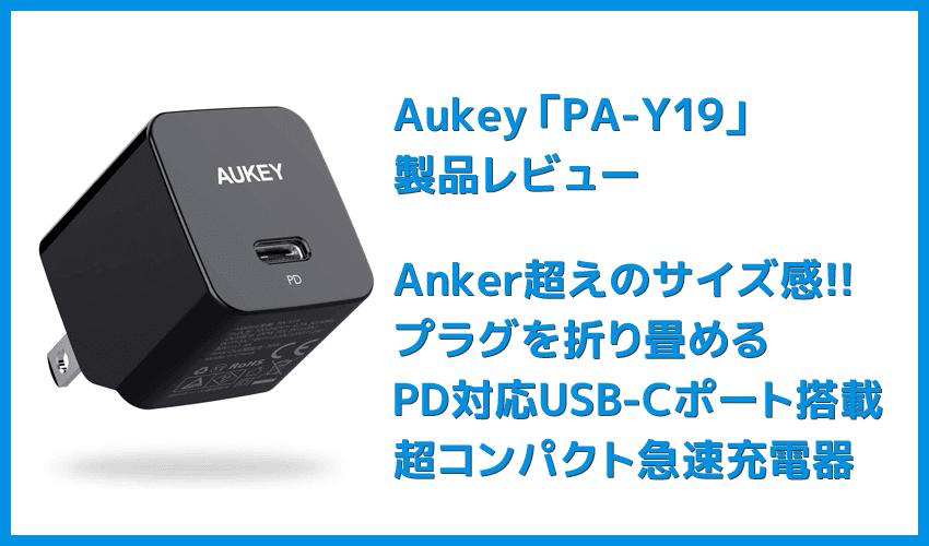 【Aukey PA-Y19レビュー】Ankerを上回るサイズと使い勝手!PD対応USB-Cポート搭載でスマホ・ノートPCを急速充電できる世界一コンパクトな急速充電器