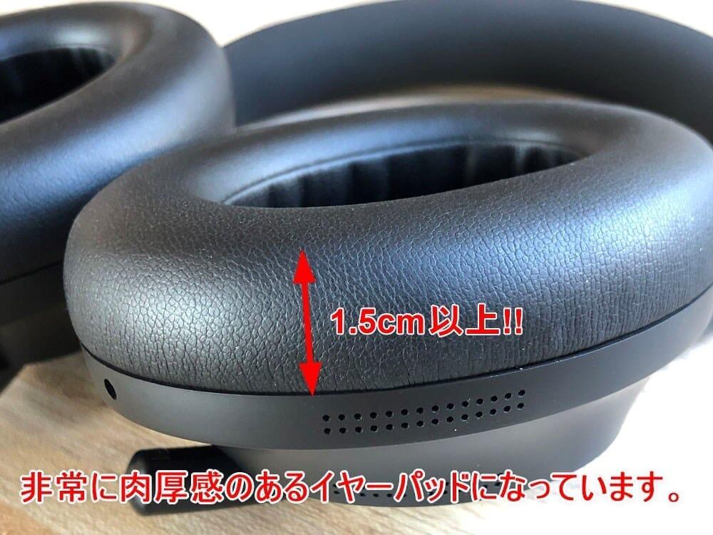 【BOSE NOISE CANCELLING HEADPHONES 700レビュー】ノイズキャンセリングヘッドホン史上最高の静寂!Bluetooth接続で極上の没入感を堪能しよう!|外観:もちろんイヤーパッドも合成プロテインレザーがあしらわれていて、非常にソフトな触感。