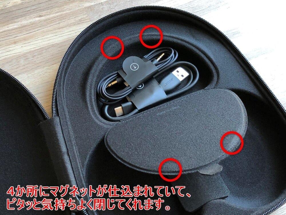 【BOSE NOISE CANCELLING HEADPHONES 700レビュー】ノイズキャンセリングヘッドホン史上最高の静寂!Bluetooth接続で極上の没入感を堪能しよう!|付属品:キャリングケースには、マグネットで開閉できるフタが付いていてその中に音声ケーブルと充電ケーブルが格納できるようになっています。 オールインワンで持ち歩けるように設計されているのが素晴らしいですね。