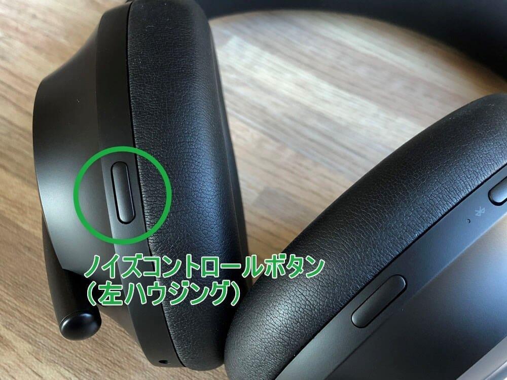 【BOSE NOISE CANCELLING HEADPHONES 700レビュー】ノイズキャンセリングヘッドホン史上最高の静寂!Bluetooth接続で極上の没入感を堪能しよう!|使ってみて感じたこと:操作感:物理ボタンで言えばノイズコントロールボタンは秀逸ですね。 公式アプリ「Bose Music」を介してお好みのノイズキャンセルレベルを三段階で登録しておくことで、ボタンを押すごとに登録したノイキャンレベルに調整できます。