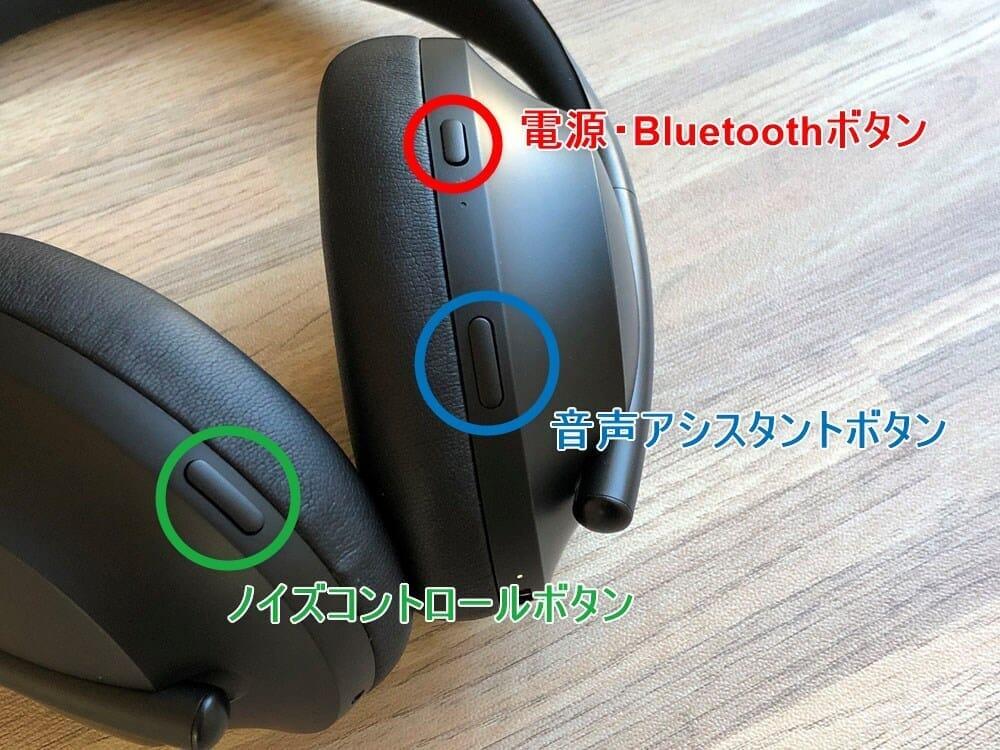 【BOSE NOISE CANCELLING HEADPHONES 700レビュー】ノイズキャンセリングヘッドホン史上最高の静寂!Bluetooth接続で極上の没入感を堪能しよう!|外観:ボタン類はハウジング後方に集約されています。 右ハウジングには「電源 / Bluetoothボタン」「音声アシスタントボタン」 左ハウジングには「ノイズコントロールボタン」が配されています。