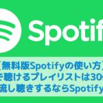 【無料版Spotify使い方を解説】30億種類のプレイリストを流し聴きするならスポティファイがおすすめ!パソコン版も無料|3か月お試し無料トライアル実施中