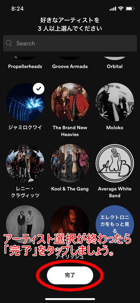 【無料版Spotify使い方を解説】30億種類のプレイリストを流し聴きするならスポティファイがおすすめ!パソコン版も無料|3か月お試し無料トライアル実施中|無料会員登録の方法:好きなアーティストを3人(3組)以上選択する:アーティストを選択し終えたら画面下部の「完了」ボタンをタップしましょう。
