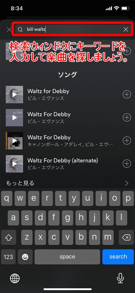 【無料版Spotify使い方を解説】30億種類のプレイリストを流し聴きするならスポティファイがおすすめ!パソコン版も無料|3か月お試し無料トライアル実施中|プレイリストをかけ流しにする方法:オリジナルのプレイリストを作ってかけ流す:楽曲を検索できるウィンドウが表示されたら、探したい曲のキーワードを入力してみましょう。
