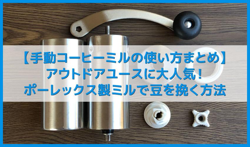 【ポーレックス・手動コーヒーミルの挽き方まとめ】アウトドアユースにおすすめ!人気のポーレックス製ミルの使い方|お手入れは水洗いでOK