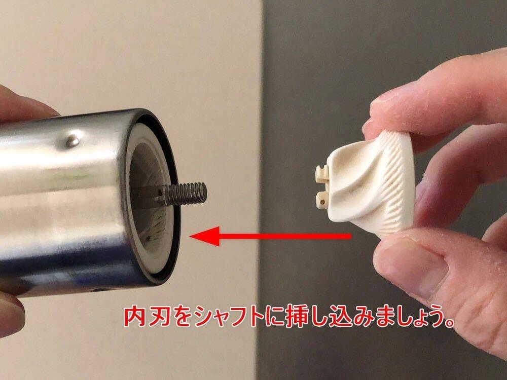 【ポーレックス・手動コーヒーミルの挽き方まとめ】アウトドアユースにおすすめ!人気のポーレックス製ミルの使い方|お手入れは水洗いでOK|組み立て工程:合わさった内刃のすぼまっている方を本体側に向けて、シャフトに挿し込んでいきます。