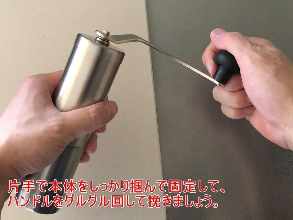 【ポーレックス・手動コーヒーミルの挽き方まとめ】アウトドアユースにおすすめ!人気のポーレックス製ミルの使い方|お手入れは水洗いでOK|挽き方・使い方:あとは豆を挽き切るまでハンドルをグルグル回しましょう。 片手で本体をグリップ、もう一方の手でハンドルを握って回します。