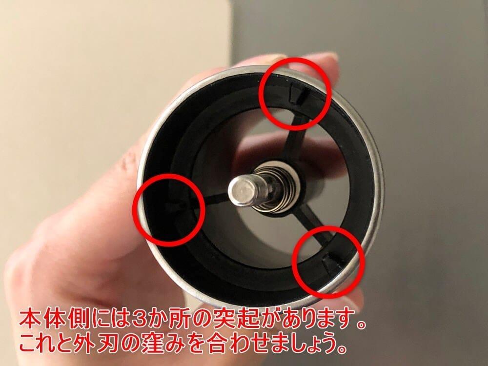 【ポーレックス・手動コーヒーミルの挽き方まとめ】アウトドアユースにおすすめ!人気のポーレックス製ミルの使い方|お手入れは水洗いでOK|組み立て工程:本体側の突起を外刃の窪みに合わせます。