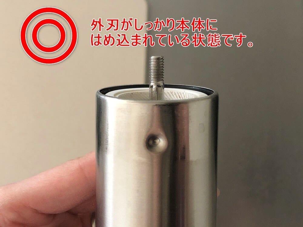 【ポーレックス・手動コーヒーミルの挽き方まとめ】アウトドアユースにおすすめ!人気のポーレックス製ミルの使い方|お手入れは水洗いでOK|組み立て工程:外刃が本体にしっかりはまっている例。