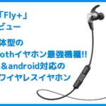 "【Mpow Fly+レビュー】アンダー5,000円Bluetoothイヤホンで最強!iPhone&androidで高音質・完全防水・通話ノイキャン・急速充電など""機能全部載せ"""