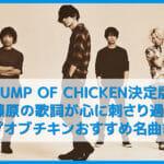 【BUMP OF CHICKEN決定版】天才藤原の歌詞が心に刺さる!バンプオブチキンのおすすめ名曲まとめ 人気曲やアルバムを音楽ストリーミングサービスで聴き放題