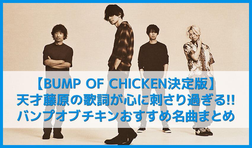 【BUMP OF CHICKEN決定版】天才藤原の歌詞が心に刺さる!バンプオブチキンのおすすめ名曲まとめ|人気曲やアルバムを音楽ストリーミングサービスで聴き放題