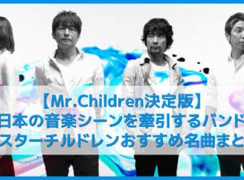【Mr.Children決定版】新曲は映画ドラえもん主題歌!ミスターチルドレンのおすすめ名曲まとめ|人気曲やアルバムを音楽ストリーミングサービスで聴き放題