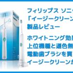 【フィリップス 電動歯ブラシ ソニッケアーレビュー】安いモデルでホワイトニング効果十分!おすすめはPhilipsイージークリーン|上位機種との比較や使い方も
