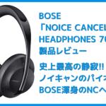 【BOSE NOISE CANCELLING HEADPHONES 700レビュー】ノイズキャンセリングヘッドホン史上最高の静寂!Bluetooth接続で極上の没入感を堪能しよう!